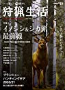 狩猟生活 2021VOL.8「イノシシ&シカ猟最前線」