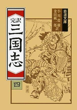 完訳 三国志〈4〉 (岩波文庫)