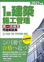 51J+2VCBgKL. SL200  - 建築施工管理技士試験 01
