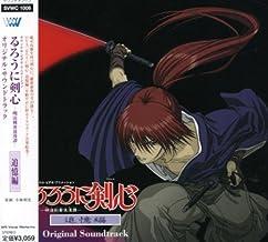 Ruroni Kenshin Kekaku (Original Soundtrack)