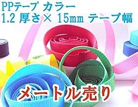 PPテープ・リプロン(ポリプロピレン)テープ 48カラー 1.2厚×15mm幅 メートル売り (36チャコールグレー)