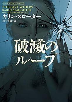 [カリン スローター, 鈴木美朋]の破滅のループ 〈ウィル・トレント〉シリーズ (ハーパーBOOKS)