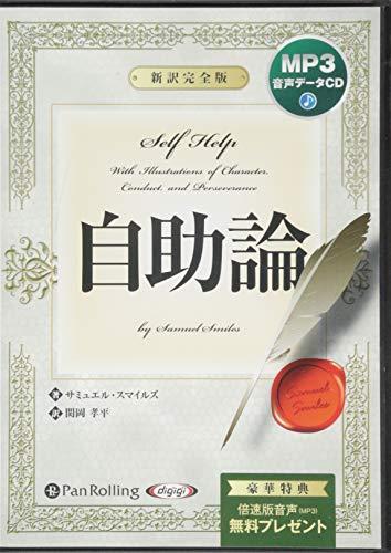 自助論 ~新訳完全版~
