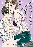 凛子さんはシてみたい 1【限定ペーパー付】 (Only Lips comics)