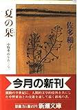 夏の栞―中野重治をおくる (新潮文庫)