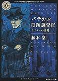 バチカン奇跡調査官 ラプラスの悪魔 (角川ホラー文庫)