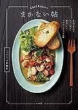 Chef Ropiaのまかない帖~身近な食材でサッと作れて最高にウマいプロがうなるプロの味