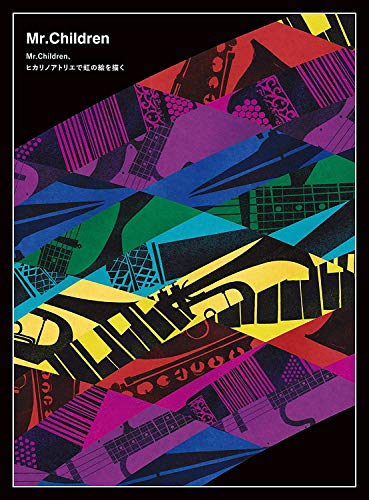 [画像:Live & Documentary「Mr.Children、ヒカリノアトリエで虹の絵を描く」[DVD]]