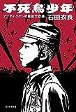 不死鳥少年 アンディ・タケシの東京大空襲