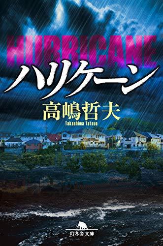 ハリケーン (幻冬舎文庫)