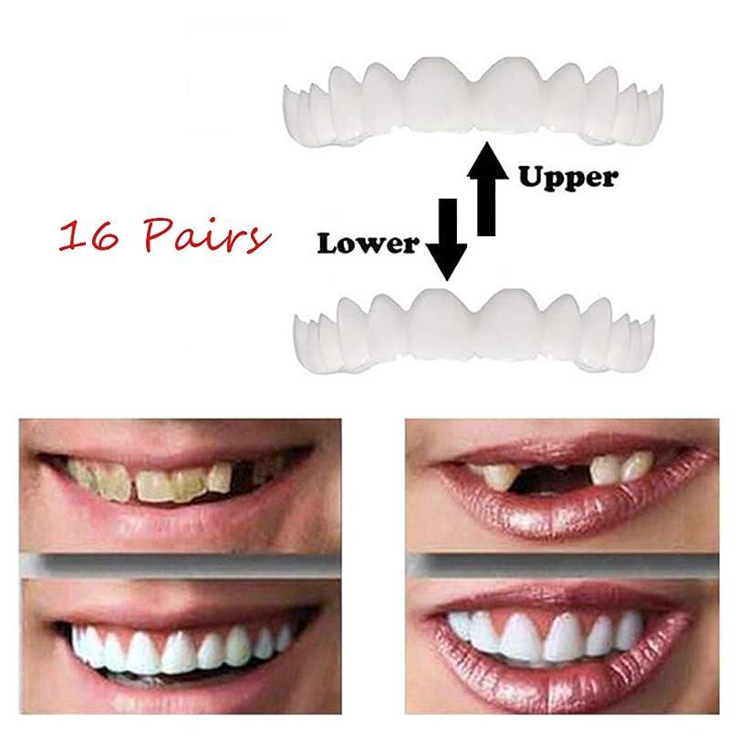強制的刈り取るスカルク2組上下義歯歯用化粧品一時的な笑顔コンフォートフィット化粧品義歯(エネルギークラスA),16Pairs