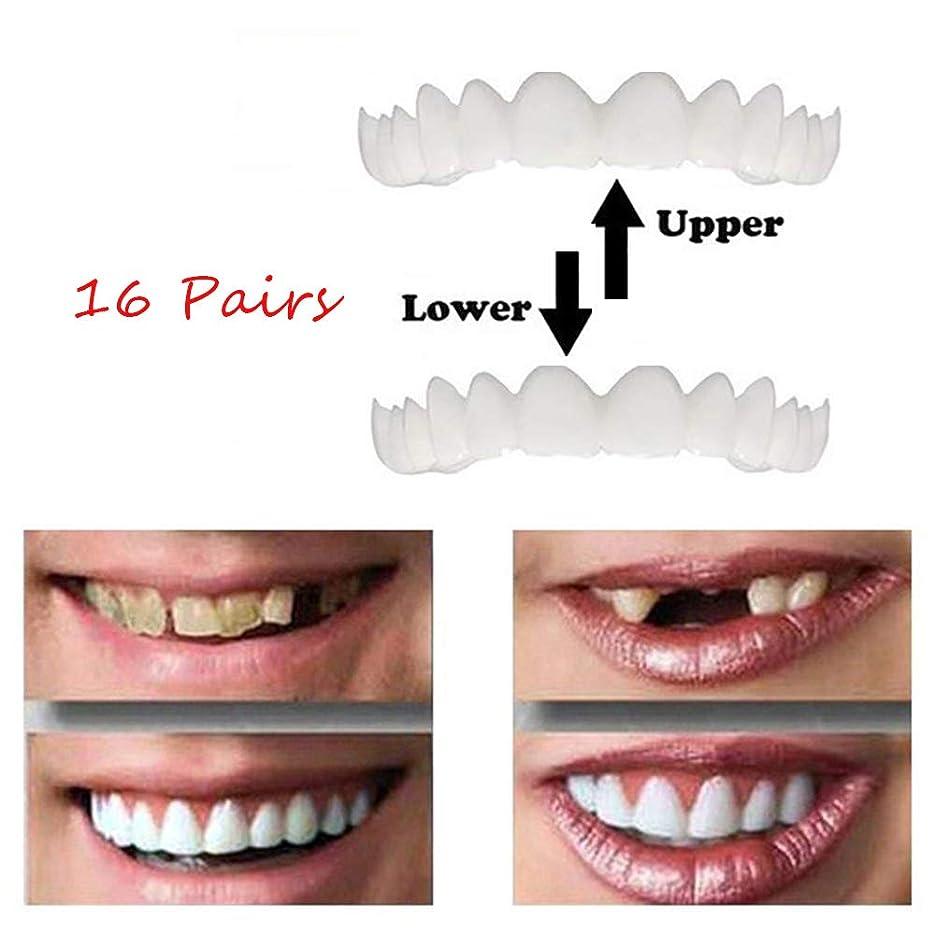 粘り強い結婚した副2組上下義歯歯用化粧品一時的な笑顔コンフォートフィット化粧品義歯(エネルギークラスA),16Pairs