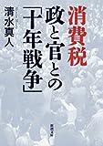 消費税 政と官との「十年戦争」(新潮文庫)