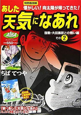 復刻版あした天気になあれ 宿敵・大田黒彰との戦い編 2 (プレジデントムック ALBA TROSS-VIEW)