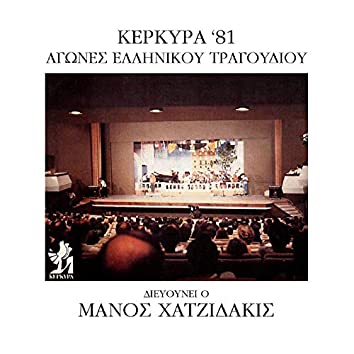 Kerkira 81 - Agones Ellinikou Tragoudiou (Live)