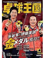 卓球王国2021年10月号[雑誌]