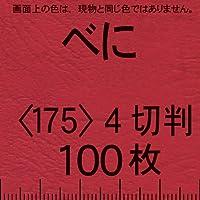 レザック66(濃色中量)4切Y<175>べに(100枚)