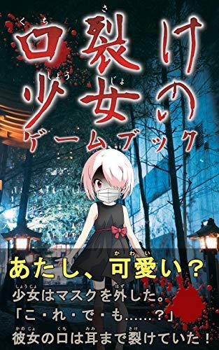 口裂け少女のゲームブック (GameBook.xyz)