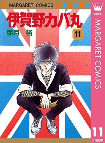 伊賀野カバ丸 11 (マーガレットコミックスDIGITAL)