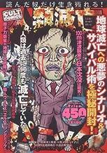 コミック人類滅亡パニック (カルト・コミックス)