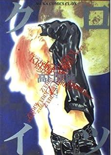 クロイツ (Asuka comics CL-DX)