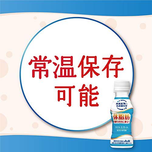 アサヒ飲料「ラクトスマート」100ml×30本機能性表示食品