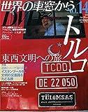世界の車窓から DVDブック No.14 トルコ