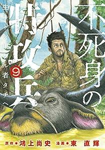不死身の特攻兵(9) (ヤングマガジンコミックス)