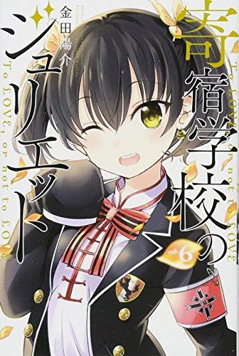 寄宿学校のジュリエット(6) (講談社コミックス)の詳細を見る