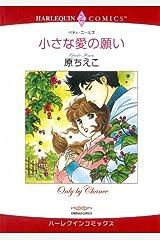 小さな愛の願い (ハーレクインコミックス) Kindle版