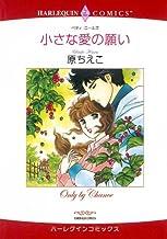 小さな愛の願い (ハーレクインコミックス)