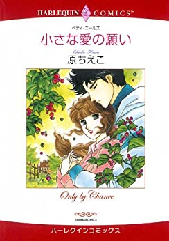[原 ちえこ, ベティ・ニールズ]の小さな愛の願い (ハーレクインコミックス)