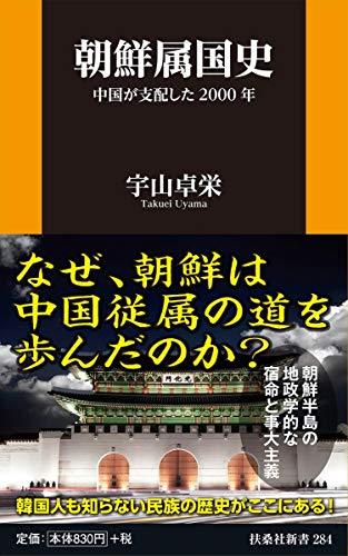 朝鮮属国史 中国が支配した2000年 (扶桑社新書)の詳細を見る