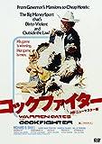 コックファイター HDニューマスター版(続・死ぬまでにこれは観ろ!) [DVD] image