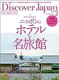 Discover Japan 2020年2月号「世界に愛される ニッポンのホテル&名旅館」 [雑誌]