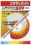 スタディガイド 入門マクロ経済学(第5版)
