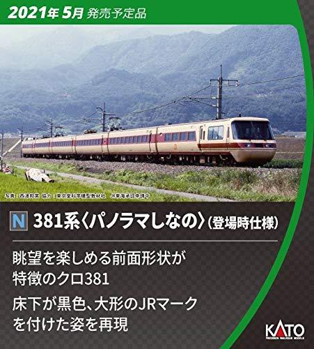 KATO Nゲージ 381系 パノラマしなの 登場時仕様 3両増結セット 10-1691 鉄道模型 電車
