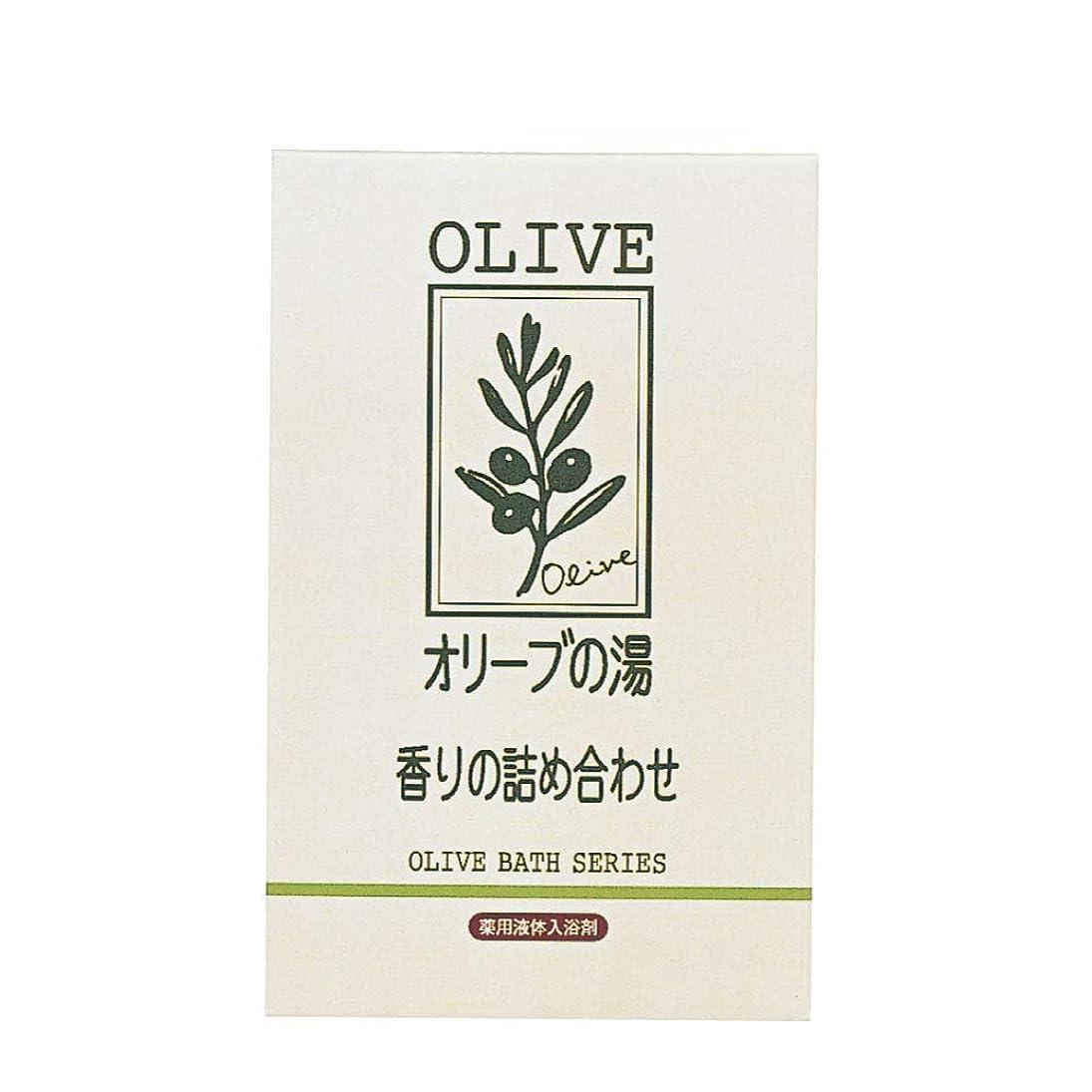 普遍的な憂慮すべきもの薬用オリーブの湯 香りの詰め合わせ