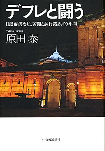 デフレと闘う-日銀審議委員、苦闘と試行錯誤の5年間 (単行本)