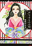 声なきものの唄~瀬戸内の女郎小屋~ (1) (ぶんか社コミックス)