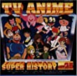 テレビアニメ スーパーヒストリー 25「わが青春のアルカディア 無限軌道SSX」~「パーマン」
