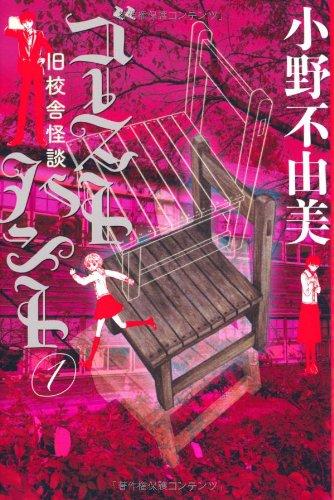 ゴーストハント1 旧校舎怪談 (幽BOOKS)