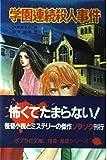 学園連続殺人事件 (ポプラ社文庫―怪奇・推理シリーズ)