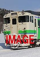 ザ・メモリアル 札沼線北海道医療大学~新十津川