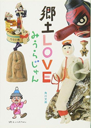 郷土LOVE (角川文庫)
