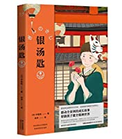 Silver Spoon (Chinese Edition)