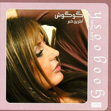 Akharin Khabar - Persian Music
