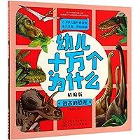 幼儿十万个为什么(精编版)——远古的恐龙