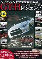 NISSAN GT-RレジェンドDVD BOX (<DVD>)