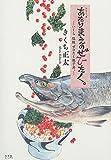 あたりまえのぜひたく。 ─いくら 塩鮭 ぜひたく親子丼。─ (一般書籍)